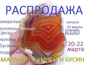 Марафон  «Камни — Бусины»  с 20 по 22 марта. Ярмарка Мастеров - ручная работа, handmade.