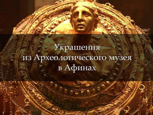 Украшения из Археологического музея в Афинах. Ярмарка Мастеров - ручная работа, handmade.