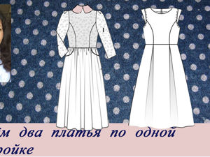 Шьём два платья по одной выкройке. Ярмарка Мастеров - ручная работа, handmade.
