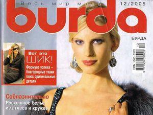 Парад моделей Burda Moden № 12/2005. Ярмарка Мастеров - ручная работа, handmade.