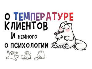 О температуре клиентов и немного о психотипах. Ярмарка Мастеров - ручная работа, handmade.