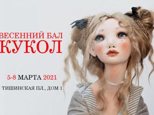 Выставка  «Весенний бал Кукол». Ярмарка Мастеров - ручная работа, handmade.