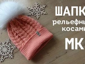 Вяжем шапку рельефными косами. Ярмарка Мастеров - ручная работа, handmade.