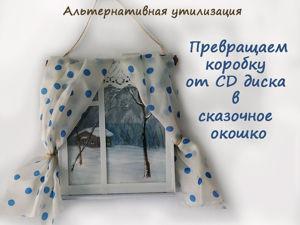 Превращаем коробку от CD диска в сказочное окошко. Ярмарка Мастеров - ручная работа, handmade.
