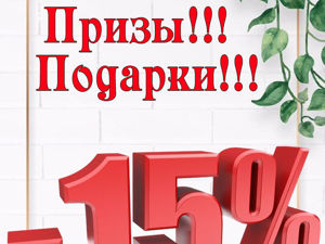 Скидка 15% на Все!!!. Ярмарка Мастеров - ручная работа, handmade.