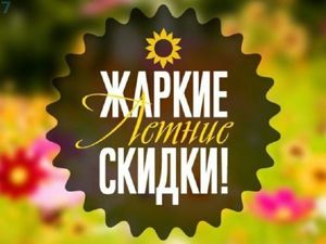 Жаркие летние скидки!. Ярмарка Мастеров - ручная работа, handmade.