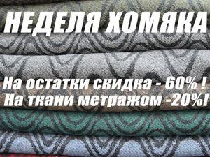 АКЦИЯ!!!! Неделя хомяка!!!! Скидка -60% на Остатки и -20% на ткани метражом!!!. Ярмарка Мастеров - ручная работа, handmade.