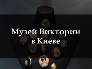 Victoria Museum in Kiev. Livemaster - handmade