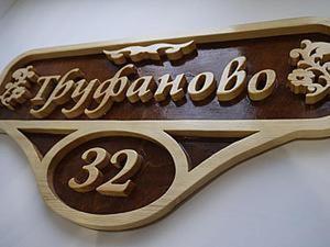 Мастер-класс: изготовление деревянной адресной таблички. Ярмарка Мастеров - ручная работа, handmade.