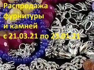 Закрыта! Распродажа-марафон фурнитуры и камней с 21.03.21 по 23.03.21. Ярмарка Мастеров - ручная работа, handmade.