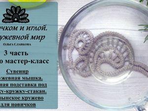 Создаем оригинальную подставку под чашку. Сувенир кружевная мышь. Часть 3: румынское кружево для начинающих. Ярмарка Мастеров - ручная работа, handmade.