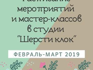 Расписание мероприятий и МК на февраль — март 2019. Ярмарка Мастеров - ручная работа, handmade.