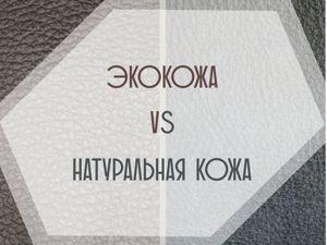 Экокожа vs Натуральная кожа. Ярмарка Мастеров - ручная работа, handmade.