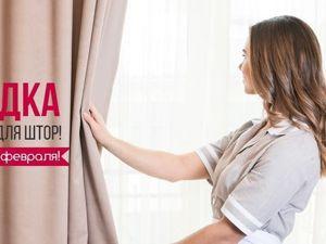 12 % скидка на все льняные ткани для штор!. Ярмарка Мастеров - ручная работа, handmade.
