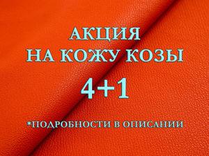 Кожа козы по акции 4+1 до 13 июля 2019г. Ярмарка Мастеров - ручная работа, handmade.