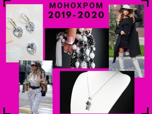 Коллекция  «Монохром 2019-2020». Ярмарка Мастеров - ручная работа, handmade.