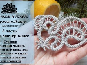 Создаем оригинальную подставку под чашку. Сувенир кружевная мышь. Часть 6: румынское кружево для начинающих (заключительная). Ярмарка Мастеров - ручная работа, handmade.