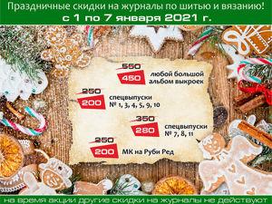 Новогодние скидки на журналы!. Ярмарка Мастеров - ручная работа, handmade.