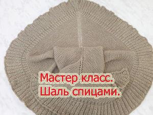 Вяжем шаль-платок «Мара». Ярмарка Мастеров - ручная работа, handmade.