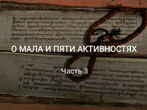 О Мала И Пяти Активностях Часть 3. Ярмарка Мастеров - ручная работа, handmade.