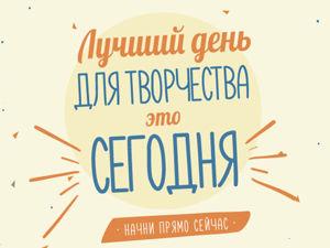 Лучший день для творчества — сегодня! 15 постеров от Ярмарки Мастеров. Ярмарка Мастеров - ручная работа, handmade.