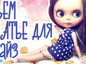 Шьем простое платье в горошек для куклы Блайз Blythe. Ярмарка Мастеров - ручная работа, handmade.