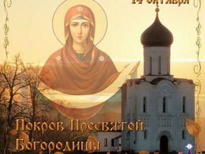 С праздником Покрова Пресвятой Богородицы!!!. Ярмарка Мастеров - ручная работа, handmade.