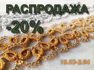 Распродажа коллекции фриволите  «Волны»  -20%. Ярмарка Мастеров - ручная работа, handmade.