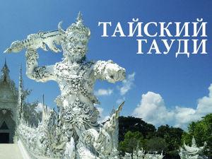 За вдохновением — на север. Тайский Гауди и «Белый Храм». Ярмарка Мастеров - ручная работа, handmade.