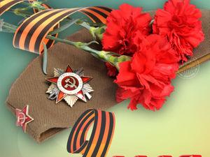 С Праздником — Днем Победы !. Ярмарка Мастеров - ручная работа, handmade.