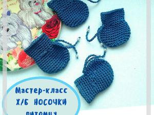 Вяжем носочки для питомца. Ярмарка Мастеров - ручная работа, handmade.