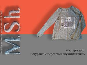 Мастер-класс: декорирование одежды в технике «синель». Ярмарка Мастеров - ручная работа, handmade.