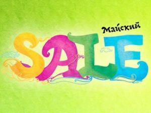 Небольшой Майский Sale!!!!. Ярмарка Мастеров - ручная работа, handmade.
