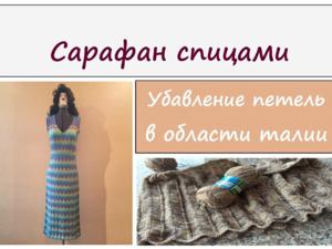 Круговое вязание спицами для начинающих: сарафан «Миссони». Часть 3. Ярмарка Мастеров - ручная работа, handmade.