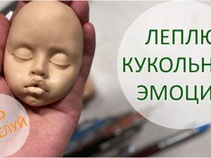 Лепим кукольные эмоции. 2/5. Поцелуй. Ярмарка Мастеров - ручная работа, handmade.