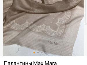 Палантины Max Mara снова в наличии !!!. Ярмарка Мастеров - ручная работа, handmade.