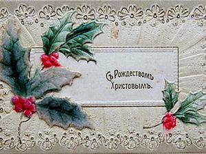История рождественской открытки. Ярмарка Мастеров - ручная работа, handmade.