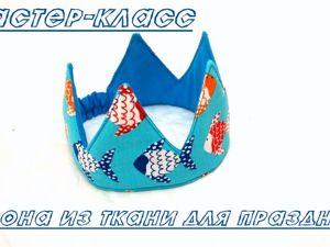 Видеоурок: шьем корону из ткани для праздника. Ярмарка Мастеров - ручная работа, handmade.