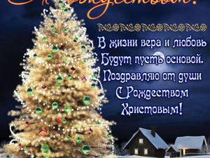С Рождеством. Ярмарка Мастеров - ручная работа, handmade.