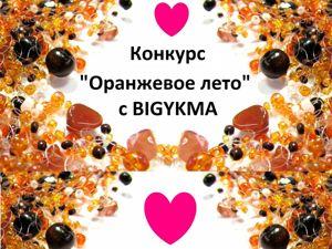 Конкурс  «Оранжевое лето»  с Bigykma — ЧАСТЬ 2. Ярмарка Мастеров - ручная работа, handmade.
