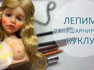 Алиса. Лепим полушарнирную куклу. Роспись 5/7. Ярмарка Мастеров - ручная работа, handmade.