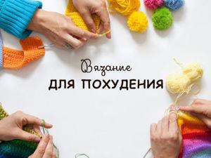Вяжи и худей!. Ярмарка Мастеров - ручная работа, handmade.