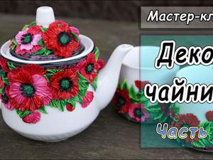 Декорируем заварочный чайник полимерной глиной: видеоурок. Часть  2. Ярмарка Мастеров - ручная работа, handmade.