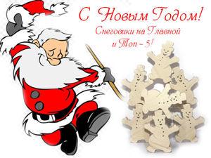 С Новом Годом! Снеговики  на Главной и в Топ — 5! А сегодня на Главной — Бабочки!. Ярмарка Мастеров - ручная работа, handmade.