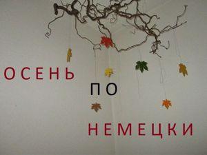 Осень по-немецки. Ярмарка Мастеров - ручная работа, handmade.