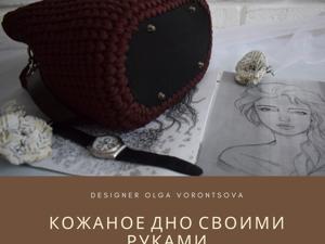 Как сделать кожаное дно для сумки своими руками. Ярмарка Мастеров - ручная работа, handmade.
