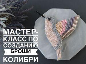 Мастер-класс по созданию броши колибри. Ярмарка Мастеров - ручная работа, handmade.
