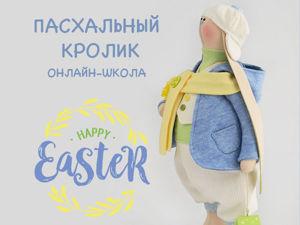 Онлайн-школа (мастер-класс) «Пасхальный кролик». Ярмарка Мастеров - ручная работа, handmade.