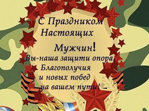 С Праздником, наши дорогие мужчины!. Ярмарка Мастеров - ручная работа, handmade.