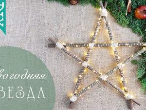Собираем звезду из веток для новогоднего декора. Ярмарка Мастеров - ручная работа, handmade.